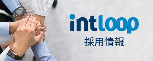 INTLOOP採用情報