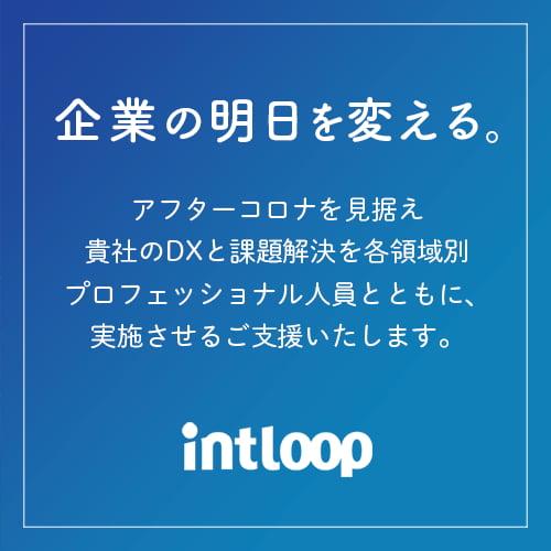 Intloop